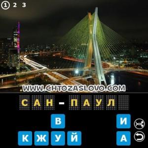 Ответ: Сан-Паулу