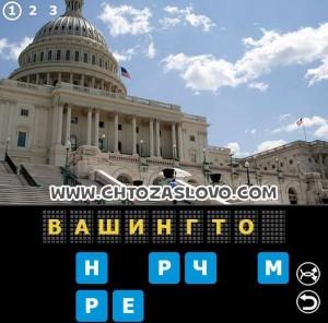 Ответ: Вашингтон