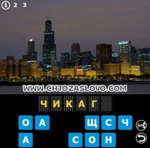 Ответ: Чикаго