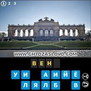 Ответ: Вена