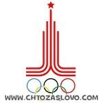 Ответ: олимпиада80