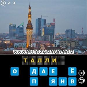 Ответ: Таллин