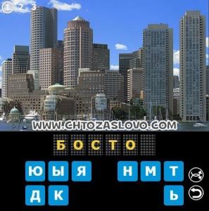 Ответ: Бостон