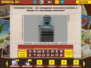 Ответ: Офштейн