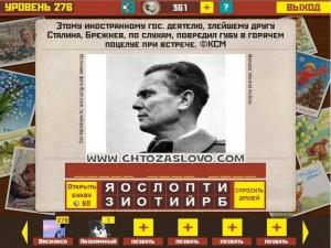 Ответ: Иосип Броз Тито