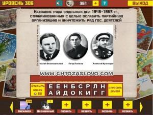 Ответ: Ленинградское