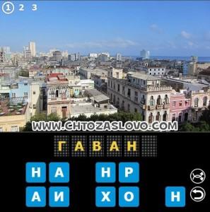 Ответ: Гавана