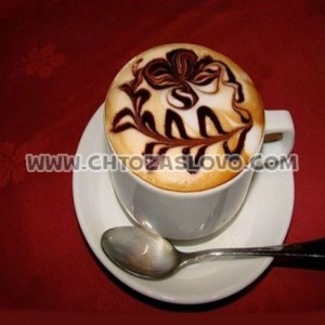 Ответ: кофе