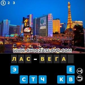 Ответ: Лас-Вегас
