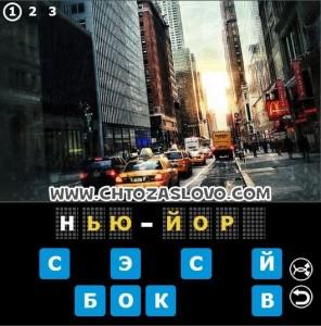 Ответ: Нью-Йорк