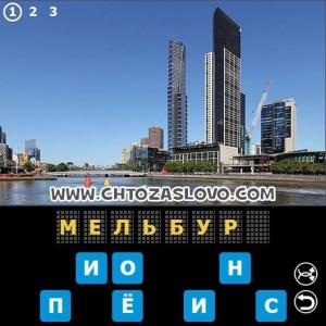 Ответ: Мельбурн