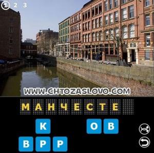 Ответ: Манчестер