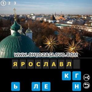 Ответ: Ярославль