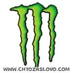 Ответ: monster