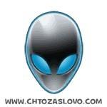 Ответ: alienware