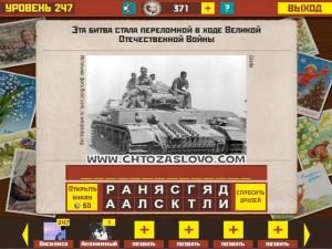 Ответ: Сталинградская