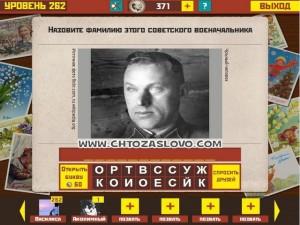 Ответ:  Рокоссовский
