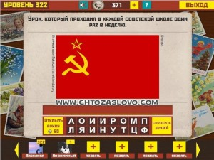 Ответ: Политинформация