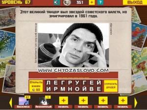 Ответ: Нуриев