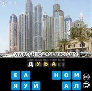Ответ: Дубаи