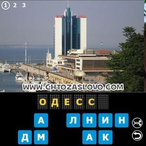 Ответ: Одесса