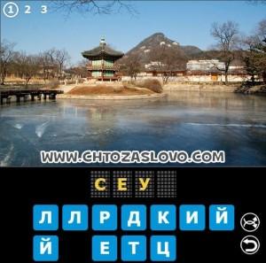 Ответ: Сеул