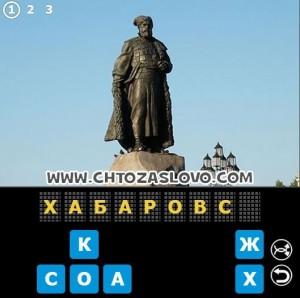 Ответ: Хабаровск