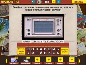 Ответ:  Электроника