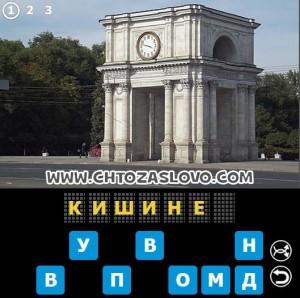 Ответ: Кишинев