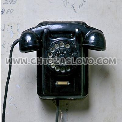 Ответ: телефон