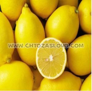 Ответ: лимон