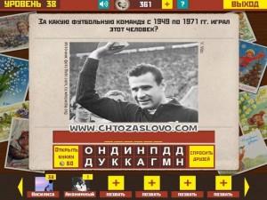 Ответ: Динамо