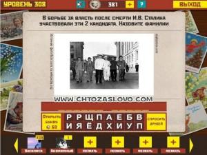 Ответ: Хрущёв Берия