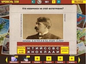 Ответ: Станиславский