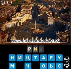 Ответ: Рим