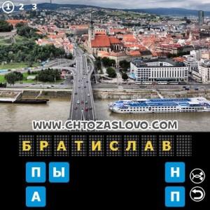 Ответ: Братислава
