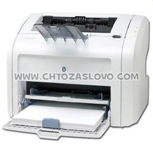 Ответ: принтер