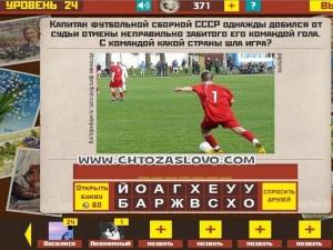 Ответ: Уругвай