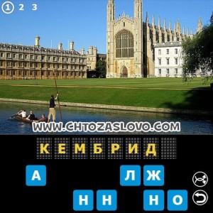 Ответ: Кембридж