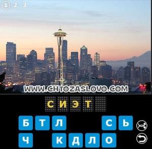 Ответ: Сиэтл