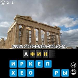 Ответ: Афины