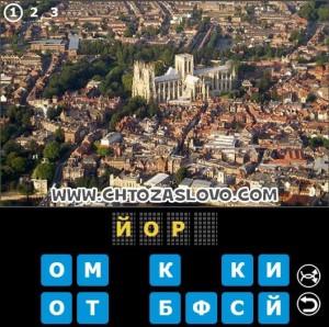 Ответ: Йорк