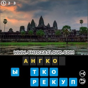 Ответ: Ангкор