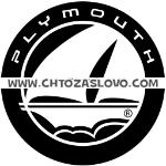 Ответ: plymouth