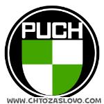Ответ: puch