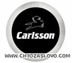 Ответ: carlsson
