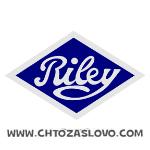 Ответ: riley