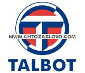 Ответ: talbot
