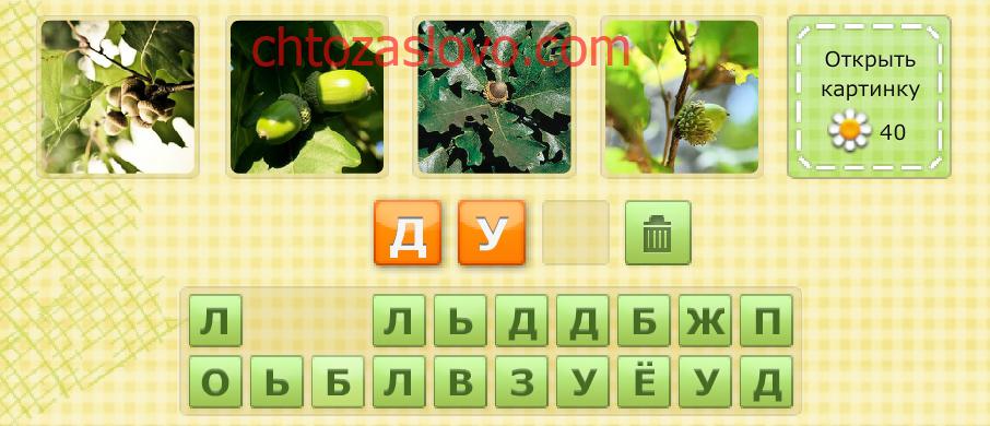 Слова из 3 букв в игре «Угадай слово» (с ромашками) в контакте