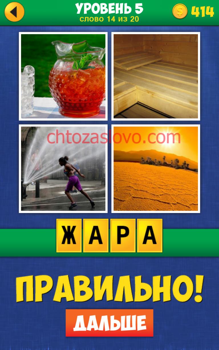 4 фото за 1 слово ответы 8 уровень